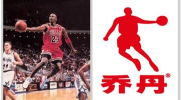 Michael Jordan pierde demanda contra marca china que plagia su marca